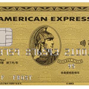 最新 2019年版 アメリカン・エキスプレス・ゴールドカード アメックスゴールドカード 新規入会キャンペーン 一番お得に申し込む方法   入会特典&メリット