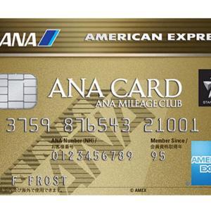 2019年版 3月 ANA アメックスゴールドカードの新規入会キャンペーン比較 特典とメリット 最大90,000マイル獲得