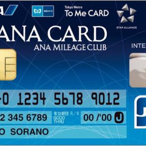 最新 2019年版 陸マイラー必須カード ANAソラチカカード 新規入会キャンペーンで1番お得に申し込む方法は? マイ友プログラムを活用してお得に申し込もう