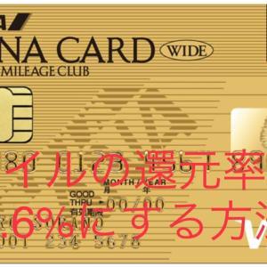 2019年最新版 陸マイラーおすすめのクレジットカード マイルの貯まりやすさはトップクラス 三井住友ANA VISAゴールドカードのマイル還元率を2.6%にする方法