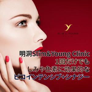明洞Slim&Young Clinic、1回だけでしみや色素に効果的なピコインテンシブ+シナジー