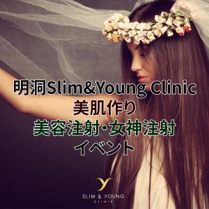 韓国Slim&Young Clinic明洞の美肌作り、美容注射・女神注射イベント