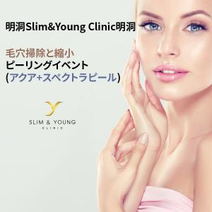明洞Slim&Young Clinicの毛穴掃除縮小、ピーリング (アクア+スペクトラピール)