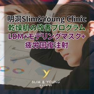 明洞Slim&Young Clinicの乾燥肌改善プログラム、LDM+モデリング+疲労回復注射