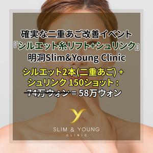 二重あご改善イベント『シルエット糸リフト+シュリンク』、明洞Slim&Young Clinic