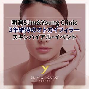 韓国Slim&Young Clinic明洞の3年維持のオトガイフィラー、スキンハイアル・イベント