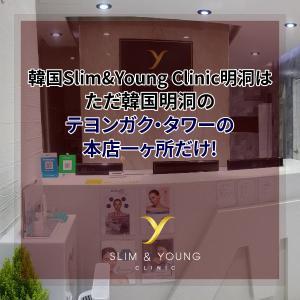 韓国Slim&Young Clinic明洞からのお知らせ