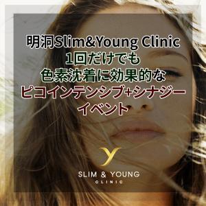 明洞Slim&Young Clinicの1回だけでも色素沈着に効果的なピコインテンシブ+シナジー