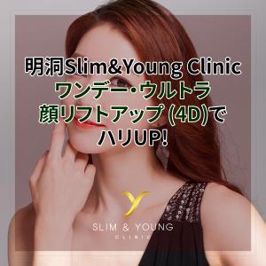 韓国Slim&Young Clinic明洞のワンデーウルトラ・顔リフトアップ (4D)でハリUP
