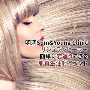 明洞Slim&Young Clinicのリジュランヒーラー・簡単に若返りできる肌再生注射イベント