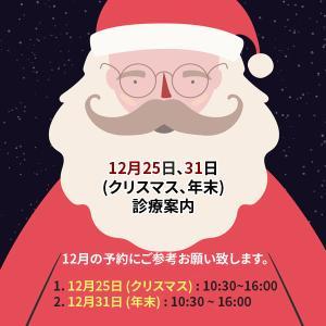 韓国Slim&Young Clinic明洞の12月25日、31日(クリスマス、年末)診療案内