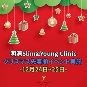 明洞Slim&Young Clinic・クリスマス先着順イベント実施! (12月24日~25日)