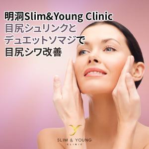 韓国Slim&Young Clinic明洞の目尻シュリンクとデュエットソマジで目尻シワ改善