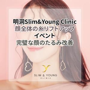 韓国Slim&Young Clinic明洞の顔全体の糸リフトアップイベントで完璧な顔のたるみ改善
