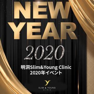 韓国Slim&Young Clinic明洞の2020年イベント