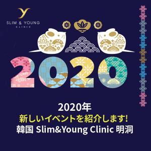 2020年、新しいイベントを紹介します! 韓国 Slim&Young Clinic 明洞
