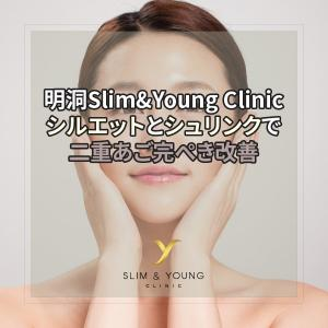 韓国Slim&Young Clinic明洞の二重あご改善プログラム、シルエット+シュリンク