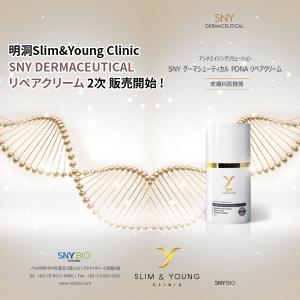 Slim&YoungClinicのSNY DERMACEUTICALリペアクリーム、2次販売開始