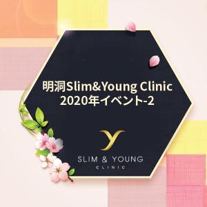 韓国Slim&Young Clinic明洞の2020年イベント-2