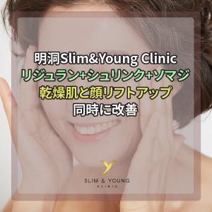 明洞Slim&Young Clinicのリジュラン+シュリンク+ソマジで乾燥肌改善と顔リフト