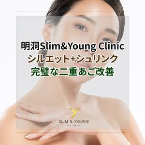 明洞Slim&Young Clinicのシルエット+シュリンクで完璧な二重あご改善