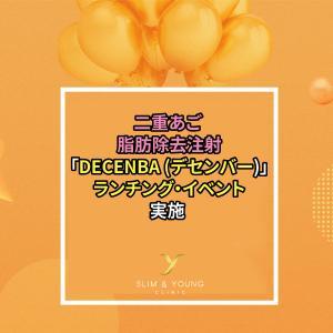 二重あご 脂肪除去注射「DECENBA (デセンバー)」、ランチング・イベント実施 !!!