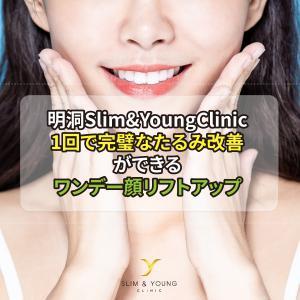 韓国Slim&YoungClinic明洞の1回で完璧なたるみ改善ができるワンデー顔リフトアップ