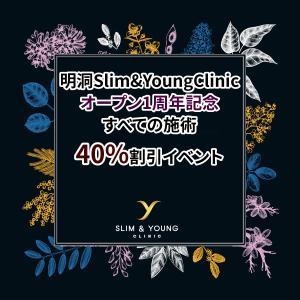 韓国Slim&YoungClinic明洞、オープン1周年記念「すべての施術40%割引イベント」