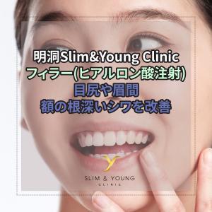 韓国Slim&Young Clinic明洞のフィラー(ヒアルロン酸)でほうれい線など深いシワ改善