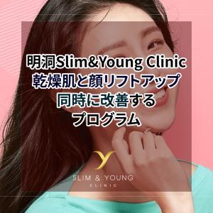韓国Slim&Young Clinic明洞の乾燥肌と顔リフトアップを同時に改善するプログラム