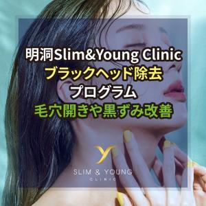 韓国Slim&Young Clinic明洞のブラックヘッド除去プログラムで毛穴開きや黒ずみ改善