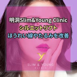 韓国Slim&Young Clinic明洞のシルエットリフトでほうれい線やたるみを改善