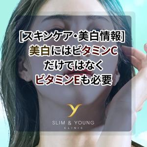 [スキンケア・美白情報] 美白にはビタミンCだけではなくビタミンEも必要