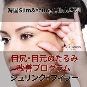 明洞Slim&Young Clinicの目尻・目元のたるみ改善プログラム -シュリンク+フィラー