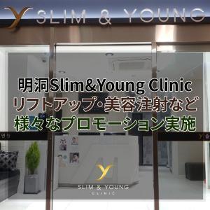 韓国Slim&Young Clinic明洞のリフトアップ・美容注射など様々なプロモーションを実施
