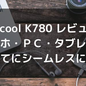 Logicool K780 レビュー!スマホ・PC・タブレットすべてにシームレスに対応