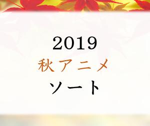 2019秋アニメソート
