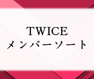 TWICEメンバーソート