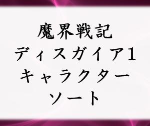 魔界戦記ディスガイア1キャラクターソート