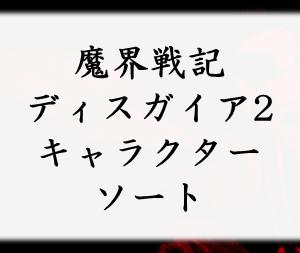 魔界戦記ディスガイア2キャラクターソート