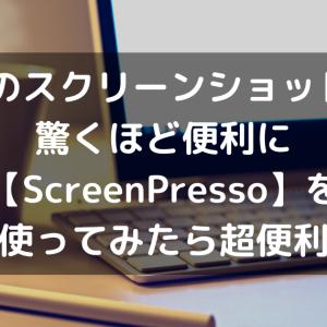 PCのスクリーンショットが驚くほど便利に【ScreenPresso】を使ってみたら超便利