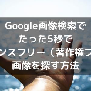 Google画像検索でたった5秒でライセンスフリー(著作権フリー)画像を探す方法