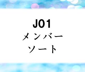 JO1メンバーソート