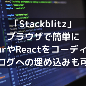 「Stackblitz」ブラウザで簡単にAngularやReactをコーディング!ブログへの埋め込みも可能
