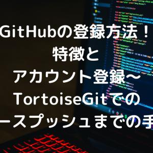 GitHubの登録方法!特徴とアカウント登録からTortoiseGitでのソースプッシュまでの手順