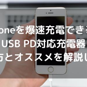 iPhoneを爆速充電できる!USB PD対応充電器の選び方とオススメを解説します