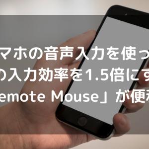 スマホの音声入力を使ってPCの入力効率を1.5倍にする!「Remote Mouse」がとても便利!