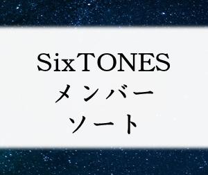 SixTONESメンバーソート