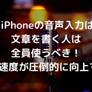 iPhoneの音声入力は文章を書く人は全員使うべき!入力速度が圧倒的に向上する