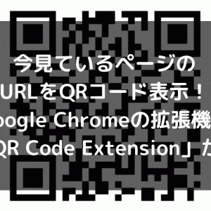 今見ているページのURLをQRコード表示!Google Chromeの拡張機能「The QR Code Extension」が便利!